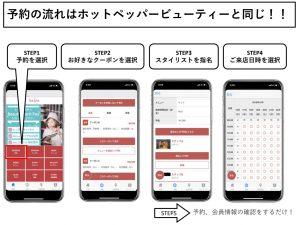 ルアン六本木店公式アプリ